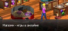 Магазин - игры в онлайне