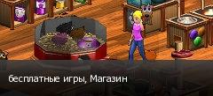 бесплатные игры, Магазин