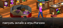 поиграть онлайн в игры Магазин