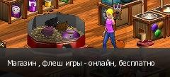 Магазин , флеш игры - онлайн, бесплатно
