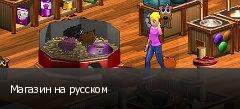 Магазин на русском