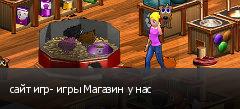 сайт игр- игры Магазин у нас