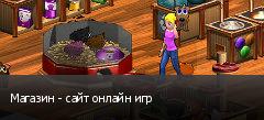 Магазин - сайт онлайн игр