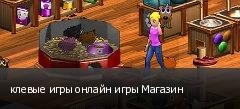 клевые игры онлайн игры Магазин