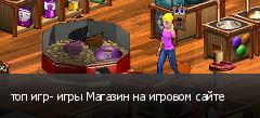 топ игр- игры Магазин на игровом сайте