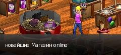 �������� ������� online