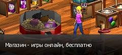 Магазин - игры онлайн, бесплатно