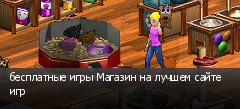 бесплатные игры Магазин на лучшем сайте игр