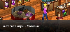 интернет игры - Магазин