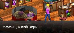 Магазин , онлайн игры