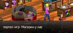 портал игр- Магазин у нас