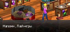 Магазин , flash-игры