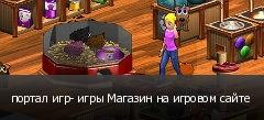 портал игр- игры Магазин на игровом сайте