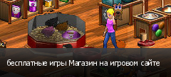 бесплатные игры Магазин на игровом сайте