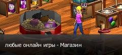 любые онлайн игры - Магазин