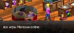 все игры Магазин online