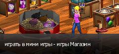 играть в мини игры - игры Магазин