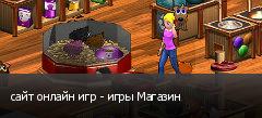 сайт онлайн игр - игры Магазин