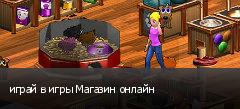играй в игры Магазин онлайн