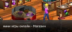 мини игры онлайн - Магазин