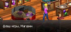 флэш игры, Магазин