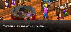 Магазин , мини игры - онлайн