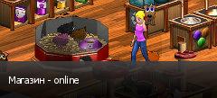 Магазин - online