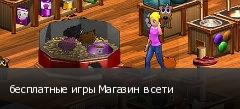 бесплатные игры Магазин в сети