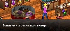 Магазин - игры на компьютер
