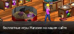 бесплатные игры Магазин на нашем сайте