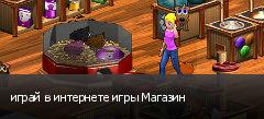 играй в интернете игры Магазин