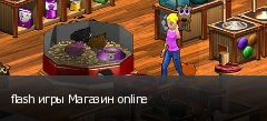flash игры Магазин online