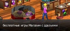 бесплатные игры Магазин с друзьями