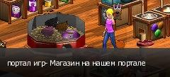 портал игр- Магазин на нашем портале