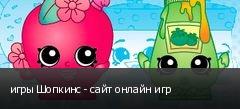 игры Шопкинс - сайт онлайн игр