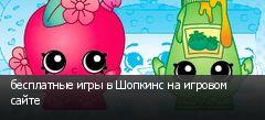 бесплатные игры в Шопкинс на игровом сайте