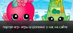 портал игр- игры в Шопкинс у нас на сайте