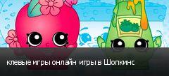 клевые игры онлайн игры в Шопкинс