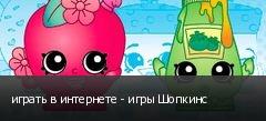 играть в интернете - игры Шопкинс