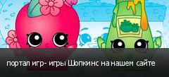 портал игр- игры Шопкинс на нашем сайте