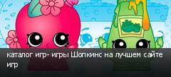 каталог игр- игры Шопкинс на лучшем сайте игр