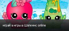 играй в игры в Шопкинс online