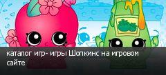 каталог игр- игры Шопкинс на игровом сайте
