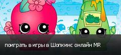 поиграть в игры в Шопкинс онлайн MR