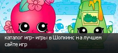 каталог игр- игры в Шопкинс на лучшем сайте игр
