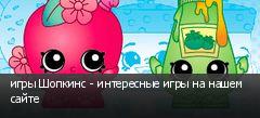 игры Шопкинс - интересные игры на нашем сайте