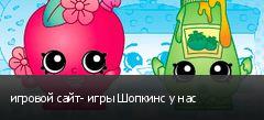 игровой сайт- игры Шопкинс у нас