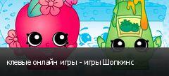 клевые онлайн игры - игры Шопкинс