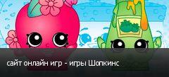 сайт онлайн игр - игры Шопкинс
