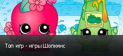 Топ игр - игры Шопкинс